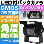 送料無料 トラック用高機能バックカメラ DC12V 24兼用 SV2-CAM01 CMOS36万画素 角度調整可能 赤外線暗視機能付で夜間も使用可能 max122