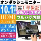 送料無料 フルセグTV内蔵10.1インチオンダッシュモニター TKHFT1018 1年保証 タッチセンサーボタン 2系統入力 スピーカー内臓モニター max129