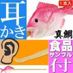送料無料 天然鯛 ご当地おもしろ 耳かき 食品サンプル風 お土産 ギフトに最適 耳掃除 そうじ 耳かき棒 ms027