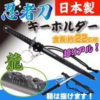 送料無料 キーホルダー 忍者刀 22cm 日本製 お土産プレゼントに最適 刀のキーホルダー ms120
