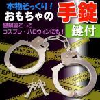 送料無料 手錠 ハンドカフ おもちゃ 警察官 逮捕ごっこ遊び 鍵付きだが鍵なしでも外れる手錠 ms199