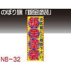 のぼり「鈑金塗装」1枚 1.8m×70cmポリエステル NB-32