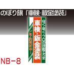 のぼり「車検・鈑金塗装」1枚 1.8m×70cmポリエステル NB-8
