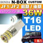 送料無料 N-BOX カスタム バック球 36W T16 LED ホワイト 1個 NBOX カスタム H23.12〜 JF1/JF2 前期/後期 バックランプ球 as10354