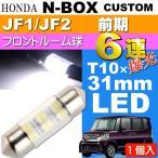 送料無料 N-BOXカスタム ルームランプ 6連LED T10X31mm ホワイト1個 NBOX カスタム H23.12〜H25.11 JF1/JF2 前期 フロント ルーム球 as162