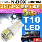 送料無料 N-BOX カスタム ナンバー灯 T10 LED 5連砲弾型 ホワイト1個 NBOX カスタム H23.12〜 JF1/JF2 前期/後期 ライセンス ナンバー球 as02