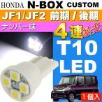 送料無料 N-BOX カスタム ナンバー灯 T10 LEDバルブ 4連ホワイト1個 NBOX カスタム H23.12〜 JF1/JF2 前期/後期 ライセンス ナンバー球 as167