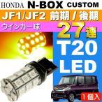 ショッピングカスタム 送料無料 N-BOX カスタム ウインカー T20 27連 LED アンバー 1個 NBOX カスタム H23.12〜 JF1/JF2 前期/後期 フロント/リア ウインカー球 as54