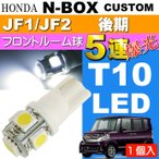 送料無料 N-BOX カスタム ルームランプ T10 LED 5連 ホワイト1個 NBOX カスタム H25.12〜 JF1/JF2 後期 フロント ルーム球 as02