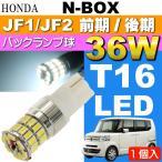 送料無料 N-BOX バック球 36W T10/T16 LEDバルブ ホワイト1個 NBOX H23.12〜 JF1/JF2 前期/後期 バックランプ球 as10354