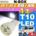 送料無料 N-BOX ポジション球 T10 LEDバルブ 4連 ホワイト1個 NBOX H23.12〜 JF1/JF2 前期/後期 ポジションランプ スモール球 as167