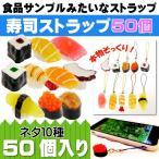 寿司ストラップ50個入り 食品サンプルみたいなストラップ 縁日 祭り 景品 プレゼントにも最適 おいしそうなストラップ nx003-50