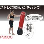 ショッピングストレス解消パンチバッグ ストレス解消パンチバッグ 倒しても起き上がる PB200
