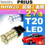 送料無料 プリウス バック球 T20シングル球 27連 LED ホワイト1個 PRIUS H15.11〜H21.4 NHW20 前期/後期 バックランプ球 as53