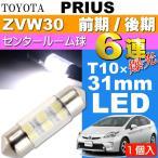 送料無料 プリウス ルームランプ 6連 LED T10X31mm ホワイト 1個 PRIUS/G'S H21.5〜H27.12 ZVW30 前期/後期 センター ルーム球 as162
