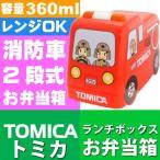 送料無料 トミカ 消防車 立体弁当箱 ランチボックス DLB4 キャラクターグッズ トミカ TOMICA ランチボックス カワイイ弁当箱 Sk448