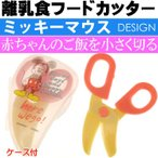 ミッキーマウス スケッチB 離乳食フードカッター ケース付 BFC1 キャラクターグッズ 食べ物用はさみ 食べやすい大きさに切れる Sk1129
