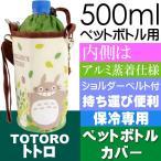 送料無料 となりのトトロ 保冷 500mlペットボトルケース KPB6A キャラクターグッズ ジブリ となりのトトロ 保冷専用 水筒ケース Sk354