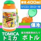 ショッピングストロー 送料無料 トミカ 保冷 ストロー付ボトル 水筒 400ml SSH4C キャラクターグッズ トミカ TOMICA 車 の水筒 マグボトル Sk377