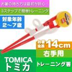 送料無料 トミカ デラックストレーニング箸 ADXT1 キャラクターグッズ お子様用お箸 持ち方の練習お箸 Sk161