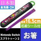 スケーター 子供用 箸 箸箱セット 16.5cm スプラトゥーン2 日本製 ABS2AM