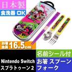 スプラトゥーン2 お箸 スプーン フォーク ケース付 TCS1AM キャラクターグッズ トリオセット Nintendo Switch スイッチゲーム Sk566