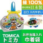 ショッピングランチボックス 送料無料 トミカ 車 ランチボックス 弁当箱入れ 巾着袋 KB7 キャラクターグッズ 巾着 TOMICA パトカー ダンプカー Sk339
