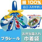 ショッピングランチボックス プラレール ランチボックス 弁当箱入れ 巾着袋 KB7 キャラクターグッズ 巾着 Sk099