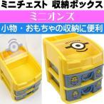 送料無料 ミニオンズ ミニチェスト 収納ボックス CHE3N キャラクターグッズ おもちゃ箱 小物入れ Sk1583