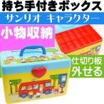送料無料 サンリオキャラ 持ち手付きボックス 小物収納ケース BO5 キャラクターグッズ 収納時に役立つおもちゃ箱 Sk1570