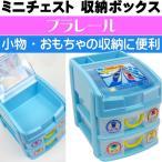 送料無料 プラレール ミニチェスト 収納ボックス CHE3N キャラクターグッズ おもちゃ箱 小物入れ Sk1585