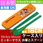 送料無料 ミッキーマウス お箸 スプーン ケース付 CCS3SA キャラクターグッズ 子供用お箸 スプーン コンビセット Sk023