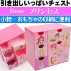送料無料 プリンセス 引き出しいっぱいチェスト 小物入れ CHE5 キャラクターグッズ おもちゃ箱 収納ボックス Sk1588