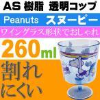 送料無料 スヌーピー パーティコップ グラス 260ml KAA1 キャラクターグッズ ジュース お茶 に最適なコップ Sk1368