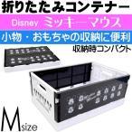 送料無料 ミッキーマウス 折りたたみコンテナー おもちゃ箱M CTO2 キャラクターグッズ 小物収納 Sk1600