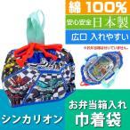 送料無料 シンカリオン ランチボックス 弁当箱入れ 巾着袋 KB7 キャラクターグッズ 巾着 ランチボックス入れ袋 Sk1116