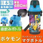 ポケットモンスター 抗菌 直飲みボトル 水筒 PSB5SANAG キャラクターグッズ 子供用水筒 マグボトル 銀イオンで抗菌 Sk765