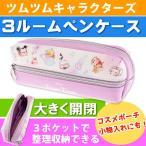 ツムツム 3ルームペンケース 筆箱 ふでばこ ペンポーチ カミオジャパン 鉛筆 シャーペン入れ キャラクターグッズ Ss041