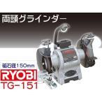 RYOBI両頭グラインダー 刃物の粗研ぎなどに便利 TG-151
