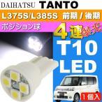 送料無料 タント ポジション球 T10 LEDバルブ 4連ホワイト1個 TANTO H19.12〜H25.9 L375S/L385S 前期/後期 ポジションランプ スモール球 as167