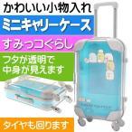 送料無料 すみっコぐらし ミニキャリーケース 青 透明小物入れ キャラクターグッズ 旅行かばんデザイン ミニキャリーバッグ Un265