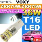 送料無料 ヴォクシー バック球 36W T16 LEDバルブ ホワイト1個 VOXY H19.6〜H25.12 ZRR70W/ZRR75W バックランプ球 as10354