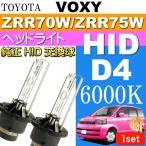 送料無料 ヴォクシー D4C D4S D4R HIDバルブ35W6000Kバーナー2本 VOXY H19.6〜H25.12 ZRR70W/ZRR75W 純正HIDバルブ 交換球 as60556K