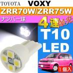送料無料 ヴォクシー ナンバー灯 T10 LEDバルブ4連 ホワイト 1個 VOXY H19.6〜H25.12 ZRR70W/ZRR75W ライセンスランプ ナンバー球 as167