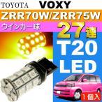 送料無料 ヴォクシー ウインカー T20シングル 27連LED アンバー1個 VOXY H19.6〜H25.12 ZRR70W/ZRR75W フロント・リア ウインカー球 as54
