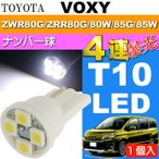 送料無料 ヴォクシー ナンバー灯 T10 LEDバルブ4連ホワイト1個 VOXY H26.1〜 ZWR80G/ZRR80G/ZRR80W/ZRR85G/ZRR85W ナンバー球 as167
