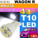 送料無料 ワゴンR ポジション球 T10 4連 LEDバルブ ホワイト 1個 WAGON R H20.9〜H24.8 MH23S ポジションランプ スモール球 as167