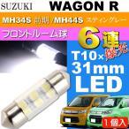 送料無料 ワゴンR ルームランプ 6連 LED T10X31mm ホワイト 1個 WAGON R スティングレー H24.9〜 MH34S 前期/MH44S フロントルーム球 as162