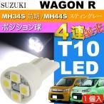 送料無料 ワゴンR ポジション球 4連 T10 LEDバルブ ホワイト 1個 WAGON R スティングレー H24.9〜 MH34S 前期/MH44S ポジション as167