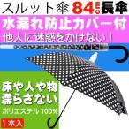 スルット傘 水玉 迷惑かけない水濡れ防止傘 傘を畳んでから傘に付いた水が人や物に付かないためのカバー付 Yu033